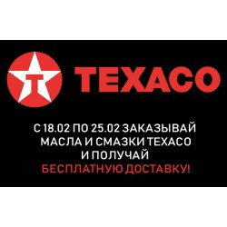 Тиждень безкоштовної доставки Texaco