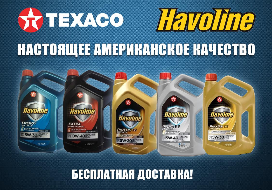 Моторне масло Havoline